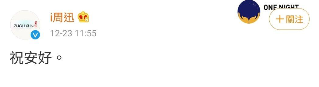 周迅在微博發文,外界認為是證實離婚。 圖/擷自微博
