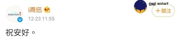周迅在微博發文證實離婚。 圖/擷自微博