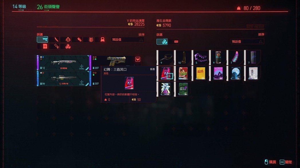 幻智之舞在遊戲內僅有任務的影片可看,商店販售的各種片片都不相容!