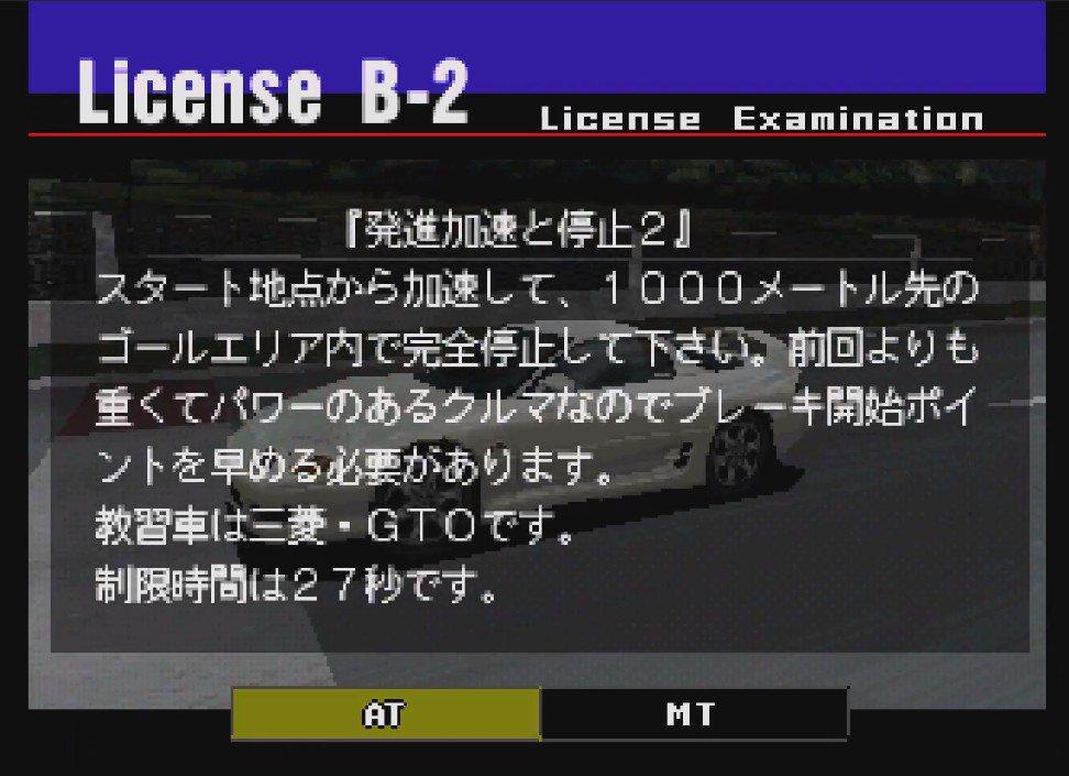 光是一個簡單的啟動加速和定點剎車,就已經讓許多玩家感到壓力了。