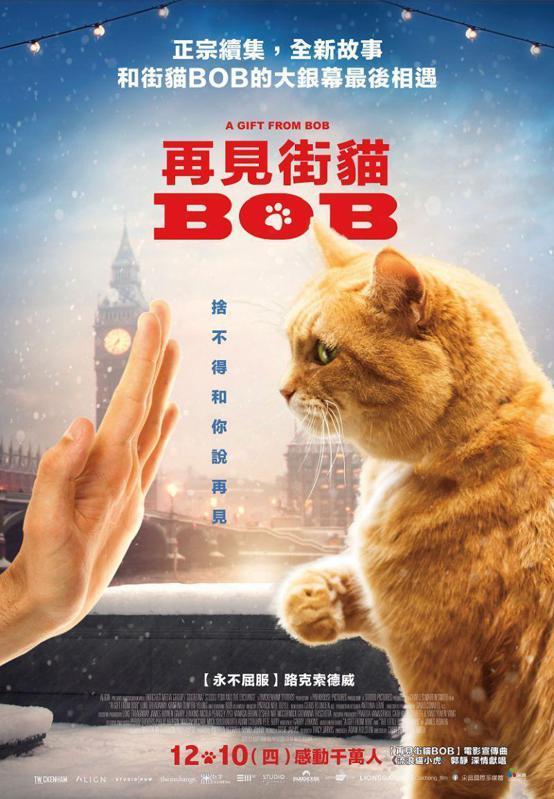 《再見街貓BOB》中文海報,12月10日上映