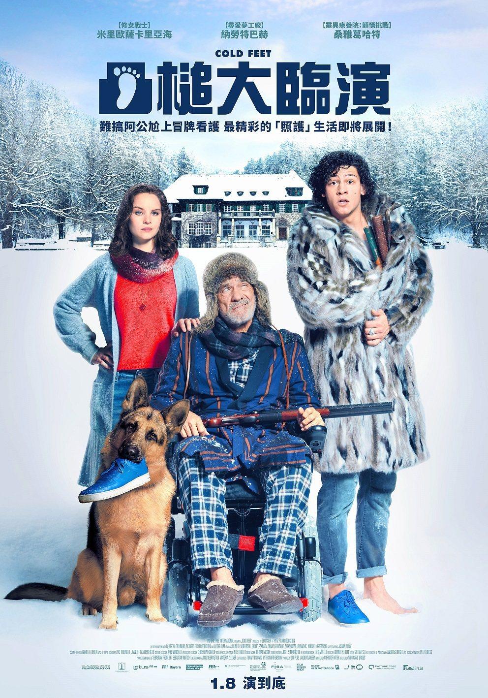 「凸槌大臨演」1月8日在台上映。圖/車庫提供
