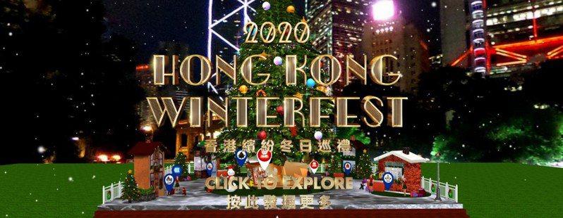 香港虛擬耶誕小鎮首頁圖,由此可進入奇幻香港之旅。圖/港旅局提供