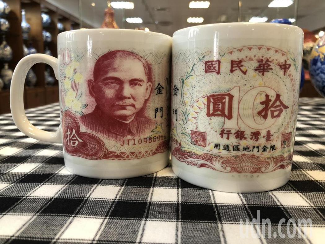 全國唯一官窯「金門縣陶瓷廠」最近推出一款 「限金門通用」的10元紙幣馬克杯,馬克...