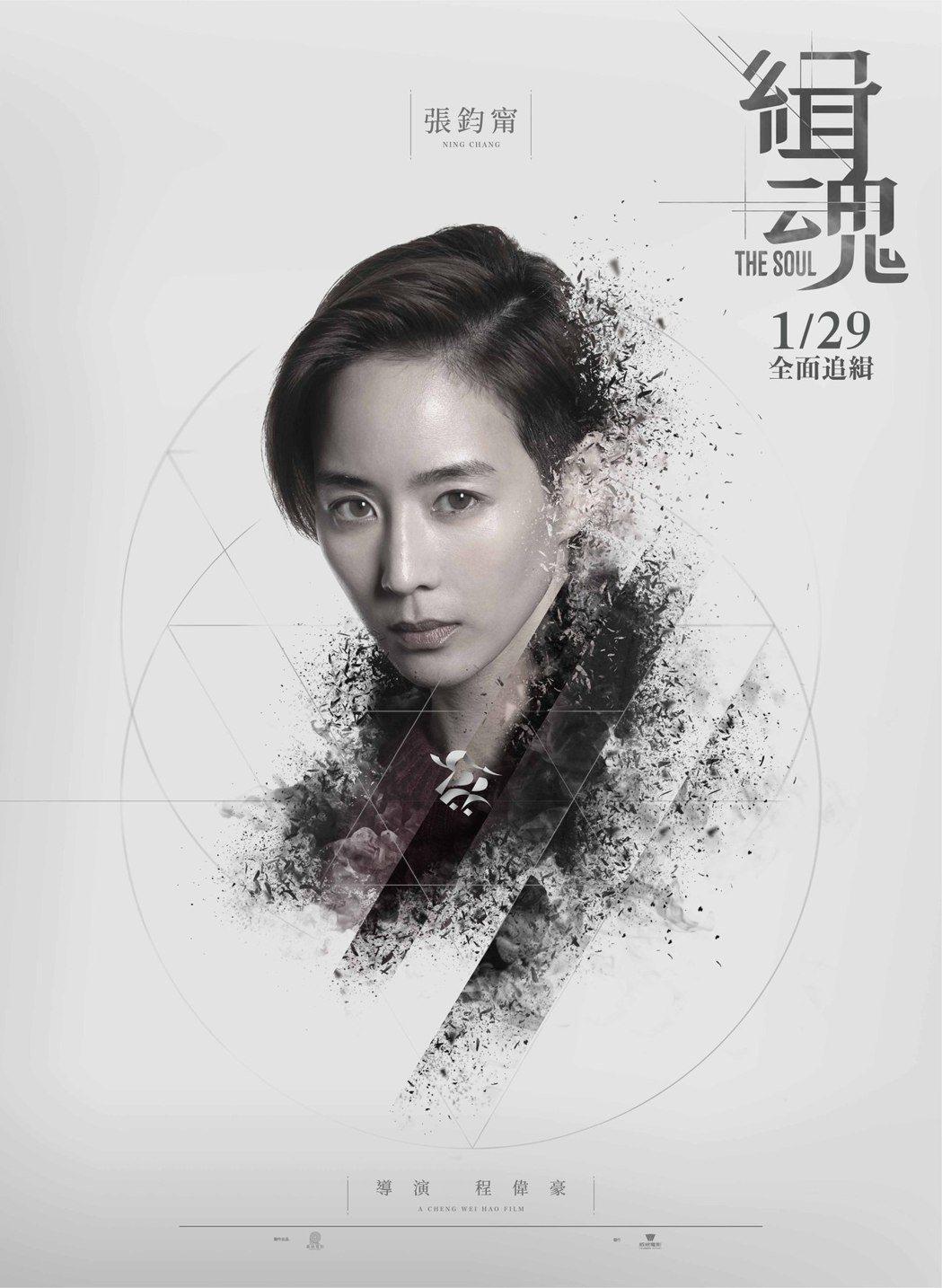 「緝魂」確定於2021年1月29日全台上映。圖/威視提供