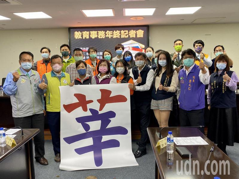 今年疫情衝擊生活、學習等,台南市教育產業工會暨台南市教師會今天公布台南教育年度代表字「莘」。記者鄭維真/攝影