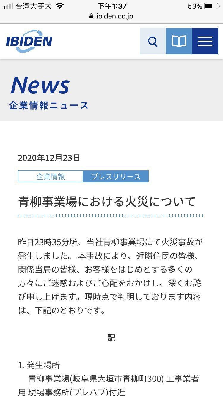 日本最大IC載板供應商IBIDEN 挹斐電,位在岐阜縣大垣市青柳工廠昨日半夜發生火災。IBIDEN官網