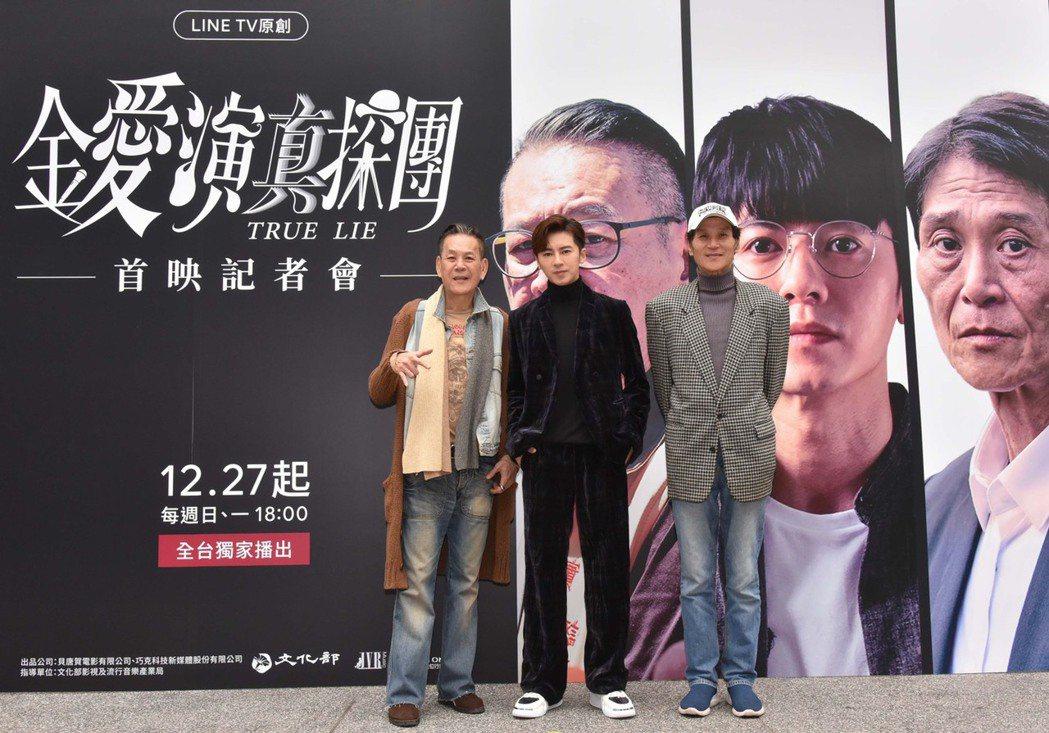 龍劭華(左起)、李國毅、喜翔合作「金愛演真探團」。圖/LINE TV提供