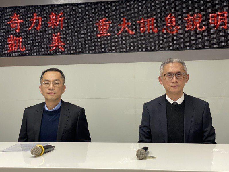 從左至右為凱美總經理張維祖和奇力新總經理郭耀井。圖/記者李孟珊攝影