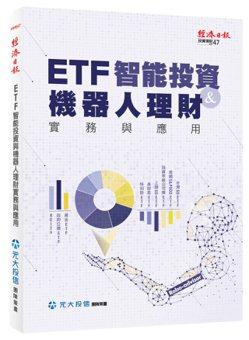 元大投信新書《ETF智能投資與機器人理財實務與應用》。元大投信/提供