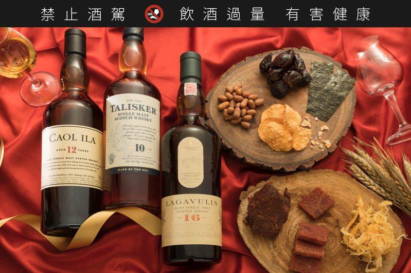 帝亞吉歐Classic Malts海島威士忌,搭配台灣年節經典開運小點,別有興味。圖/帝亞吉歐提供。提醒您:禁止酒駕 飲酒過量有礙健康。