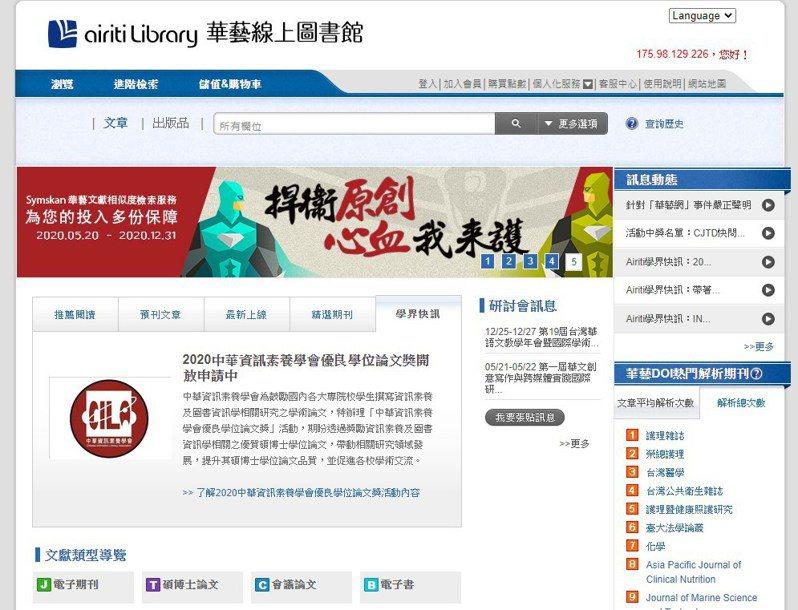 圖為華藝線上圖書館首頁。圖/取自華藝線上圖書館網頁