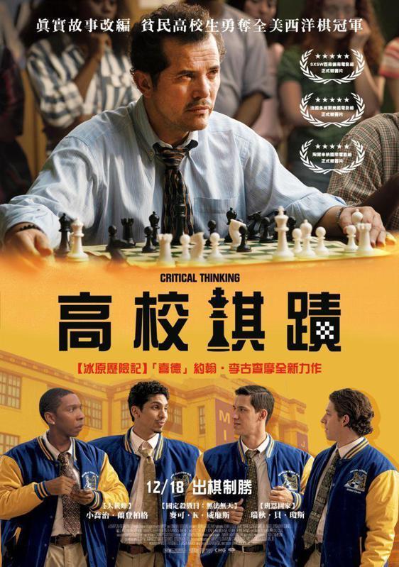 《高校棋蹟》中文海報,12月18日上映