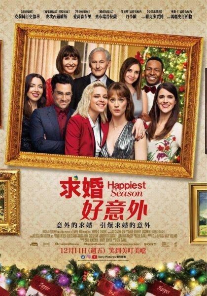 《求婚好意外》中文海報,12月11日上映