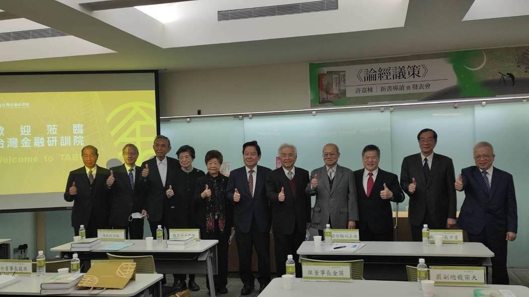 中央銀行前副總裁、財政部前部長、現為台灣金融研訓院榮譽顧問許嘉棟今天舉行新書「論...