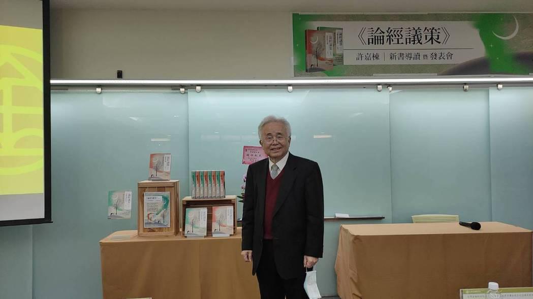 中央銀行前副總裁、財政部前部長、現為台灣金融研訓院榮譽顧問許嘉棟集結40年來的評...