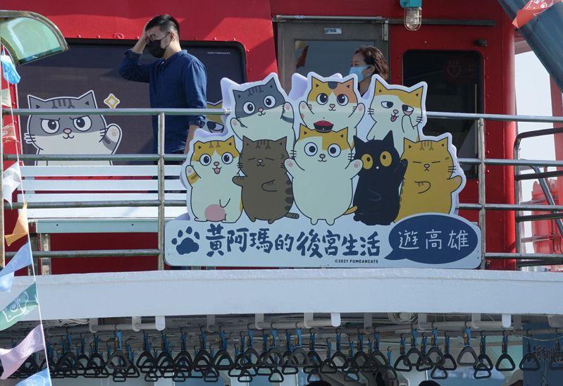 高雄市輪船公司邀請「黃阿瑪的後宮生活」擔任航海大使,邀各地人士遊高雄。記者楊濡嘉/攝影