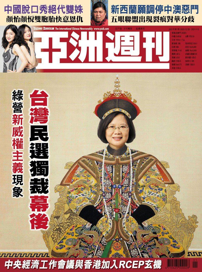 針對最新一期《亞洲週刊》以蔡英文總統為封面,專題報導所謂台灣「民選獨裁」的真相,民進黨發言人顏若芳今(25日)表示,這種曾把港警鎮壓反送中運動的照片當封面的媒體,毫無評論價值。 圖擷自亞洲週刊臉書