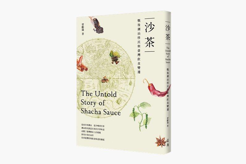 《沙茶:戰後潮汕移民與臺灣飲食變遷》書封。 圖/前衛出版提供