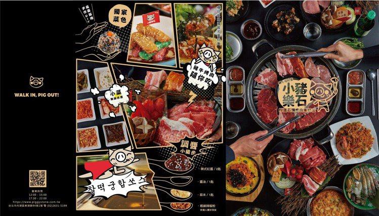 圖/Piggy Stone 小豬樂石韓式烤肉東湖店臉書粉專