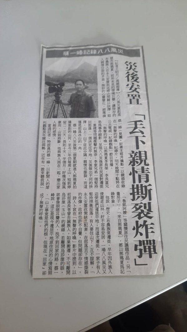 蔡一峰拍攝莫拉克風災紀錄片時曾受本報記者採訪,他至今還留著當時的報紙。 圖/陳玫...