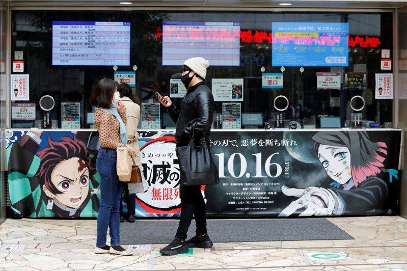 日本動漫「鬼滅之刃劇場版無限列車篇」票房亮眼。路透社