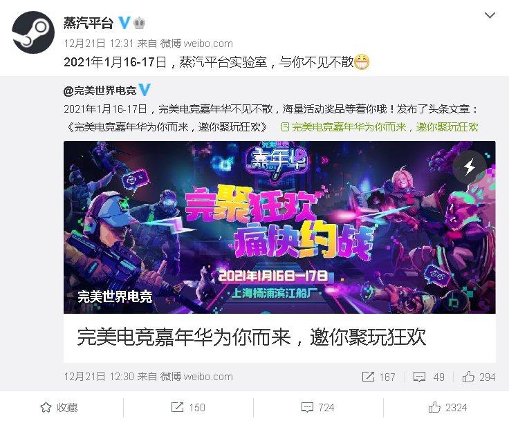12/21 官方宣布測試,中國網友一片噓聲|圖源:蒸汽平台