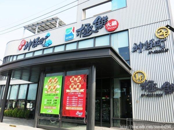 「燒肉神保町-高雄岡山館」餐廳外觀好大一間,一樓是知名餐飲品牌「極鮮火鍋」,走上二樓才是「燒肉神保町」。