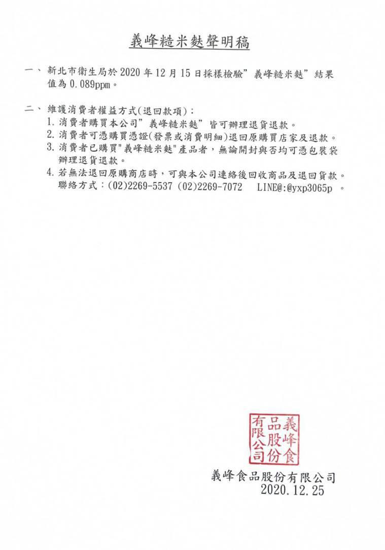 義峰食品發聲明稿說明退費方案。圖/新北市衛生局提供