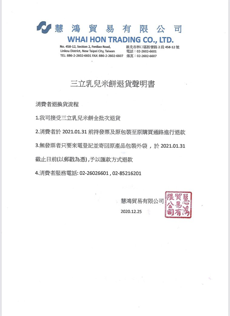 慧鴻公司發聲明稿說明退費方案。圖/新北市衛生局提供