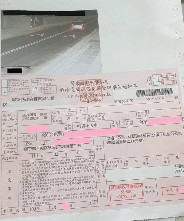 草埔隧道速限70公里,開租賃小車竟飆到161公里,超速91公里,罰緩新台幣120...