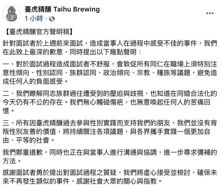 臺虎精釀於晚間在臉書官方頁面發出三點聲明,並表示將虛心接受並檢討。圖 / 翻攝自FB。