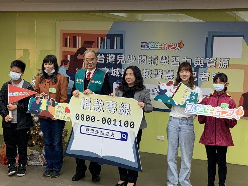 兒福聯盟今發表「台灣兒少閱讀學習力與資源之城鄉比較調查報告」。記者趙宥寧/攝影