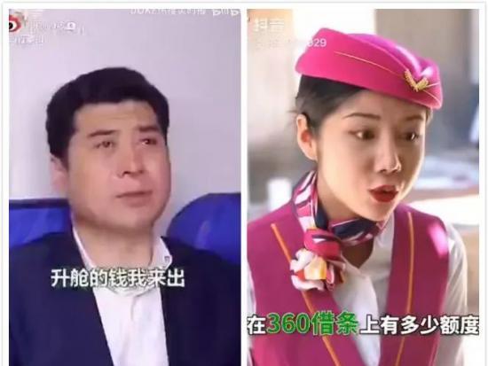 中國大陸網路借貸廣告五花八門,有些走「惡俗」路線,有些則打「溫情牌」。圖/取自大陸自媒體
