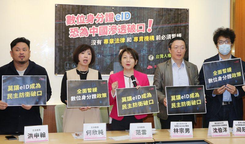 民進黨立委范雲(中)與台灣人權促進會日前也曾呼籲在建立數相關法律專章及設立獨立專責個資保護機關前,數位身分證相關計畫必須暫緩。圖/聯合報系資料照片