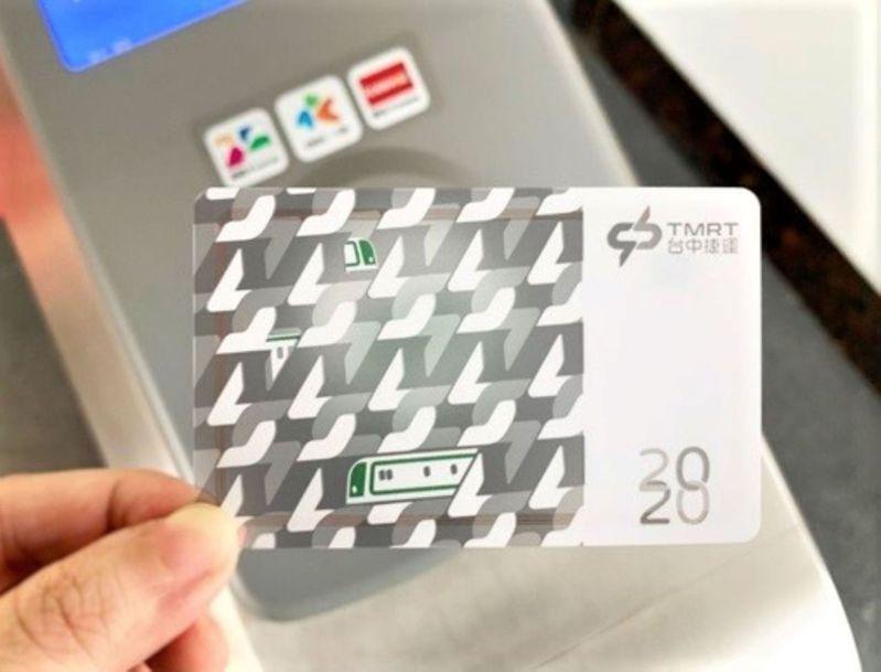 台中捷運公司推出1000張「2020限量紀念電子票證」供市民綁卡及收藏,票證由榮獲德國紅點包裝設計獎的邊境實驗室設計,12月28日上午9時在六站捷運詢問處販售。圖/中捷公司提供