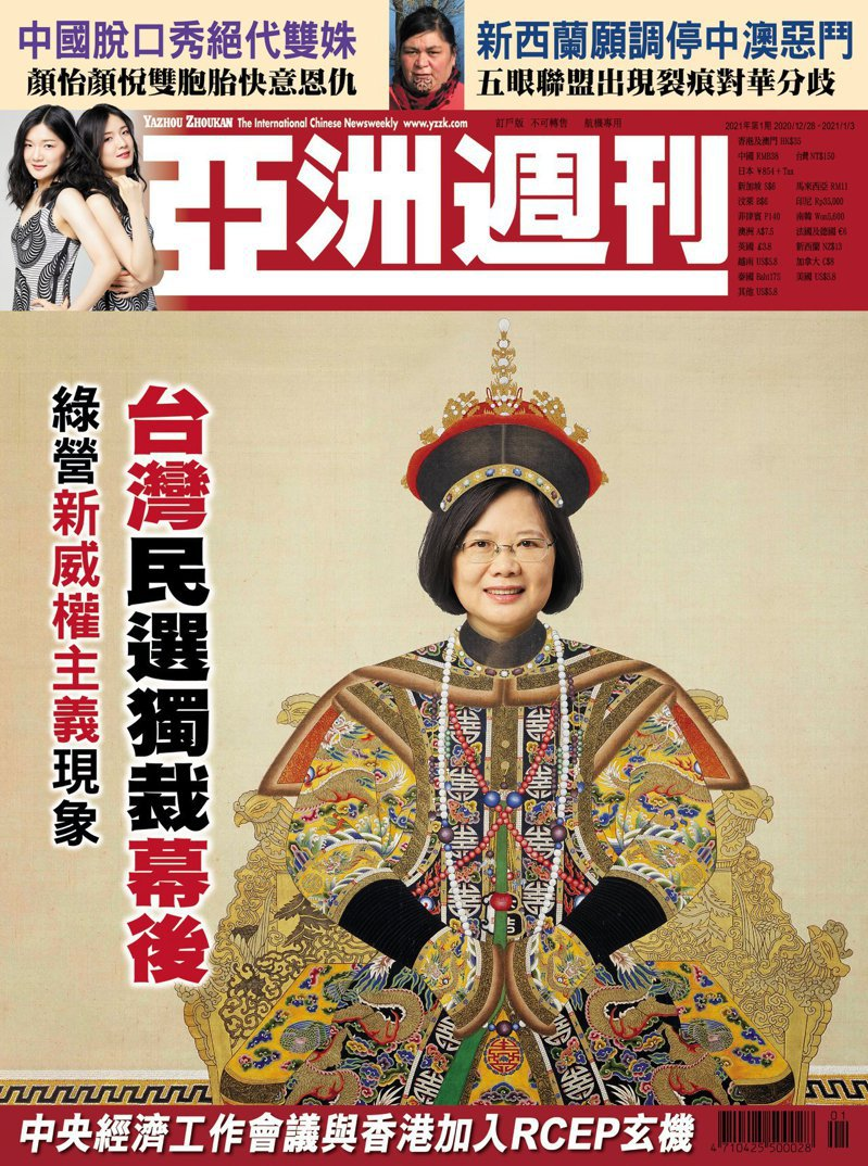 最新一期《亞洲週刊》以蔡英文總統為封面。 圖/擷自亞洲週刊臉書