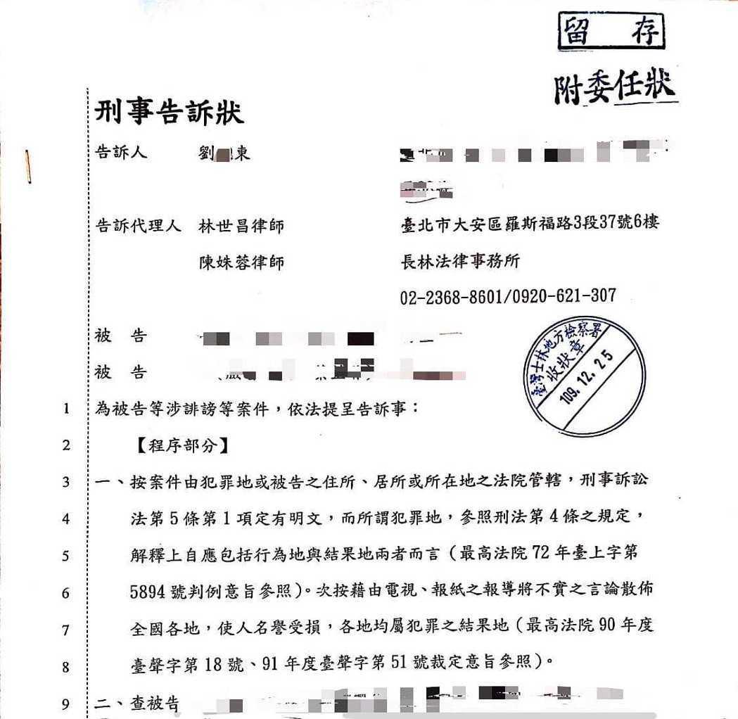 劉姓助理Po出委由律師到法院提出刑事告訴狀,將傳喚2位在社群散播截圖的網友。圖/...