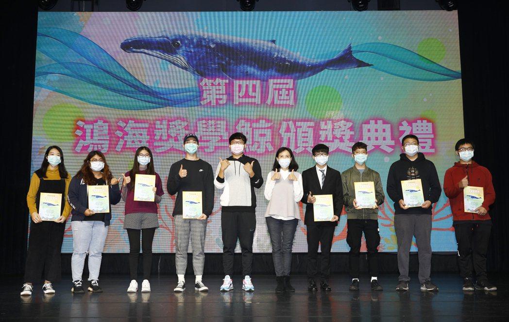 第四屆「鴻海獎學鯨」獎助學金計畫在今(26)日舉行頒獎典禮。鴻海教育基金會/提供