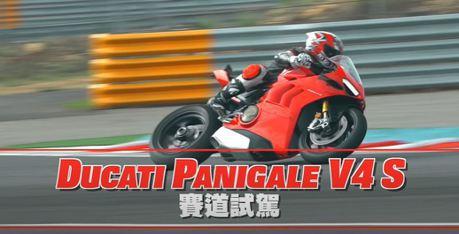 影/行走藝術品!Ducati Panigale V4S 媒體試駕
