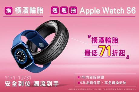 來TOYOTA換橫濱輪胎抽Apple Watch 優惠活動倒數中