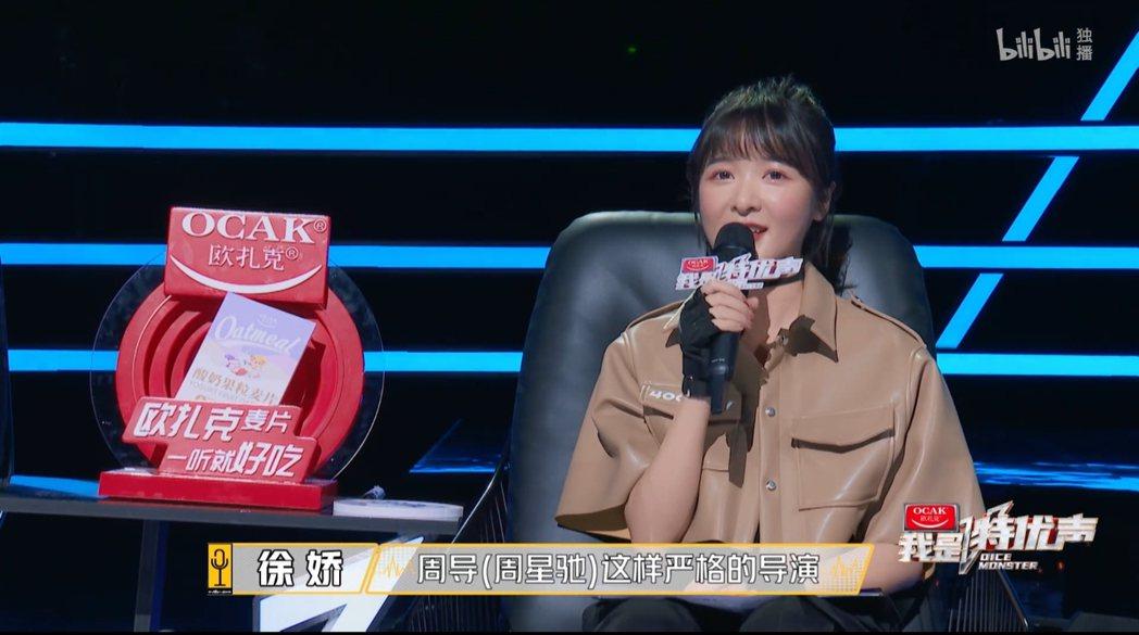 徐嬌談到當年拍「長江七號」,受到周星馳嚴格指導。 圖/擷自bilibili
