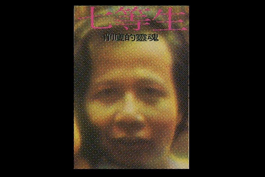 1976年遠景出版七等生小說《削廋的靈魂》,封面設計為黃華成。  圖/作者提供