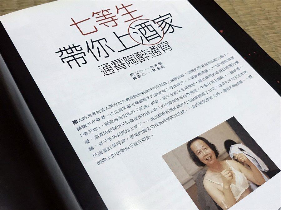 1999年《Playboy》國際中文版雜誌專題企畫「七等生帶你上酒家,通霄陶醉通宵」。 圖/作者提供