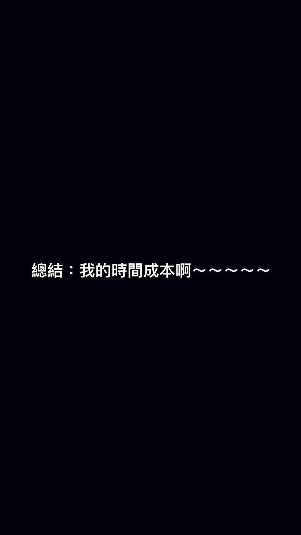鍾明軒發文發文吐槽書店店員不專業。 圖/擷自鍾明軒IG