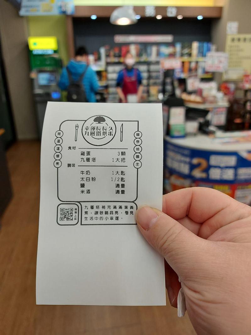 有民眾在全聯的提款機領錢,提款機竟然吐出一張食譜,讓她覺得很有趣。 圖/翻攝自「我愛全聯-好物老實説」