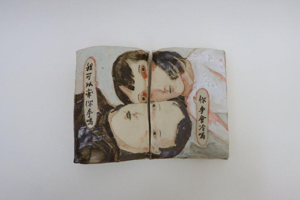 王冠蓁《闔不上的書-斷的愛情》用釉燒陶藝的材質重現書本形式,增添繪畫的閱讀性 圖...
