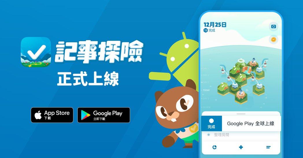 Fourdesire 待辦事項 App《記事探險》Android 版上線開放下載...