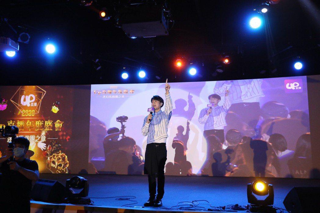 韋禮安、閻奕格等歌手紛紛上台演出,現場非常熱鬧。 Up直播/提供