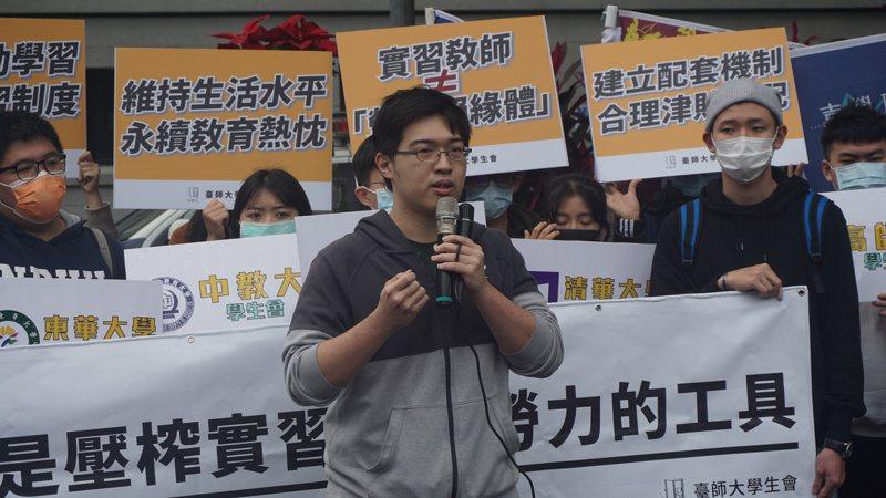 台灣師範大學等校學生會今天上午到教育部門口陳情,他們認為師資生實習期間仍有勞動產出,無薪生活徒增經濟壓力,呼籲教育部重新檢討實習制度。圖/台師大學生會提供